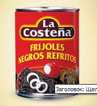 Negros Refritos